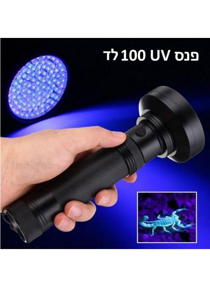 פנס אולטרה סגול 100 UV LED *במלאי מיידי*