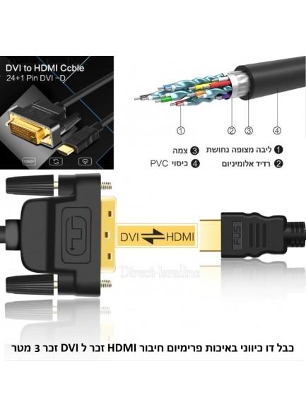 כבל דו כיווני באיכות פרימיום מחיבור DVI לחיבור HDMI באורך 3 מטר