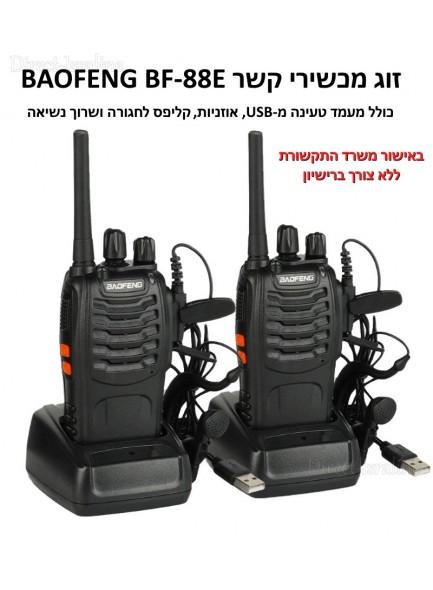 זוג מכשירי קשר נטענים כולל מעמד טעינה תפס לחגורה שרוך נשיאה ואוזניות BAOFENG BF-88E *במלאי מיידי*