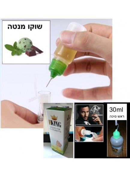 נוזל לסיגריה אלקטרונית בטעם שוקו מנטה 30 מיליליטר
