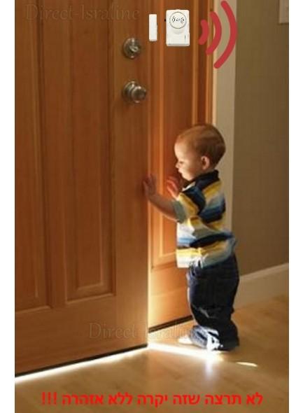אזעקה לפתיחת דלת או חלון MC06-1 *במלאי מיידי*