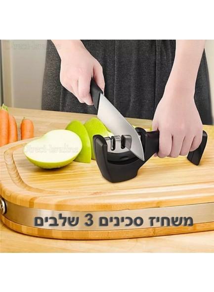 משחיז סכינים 3 שלבים D3801 *במלאי מיידי*
