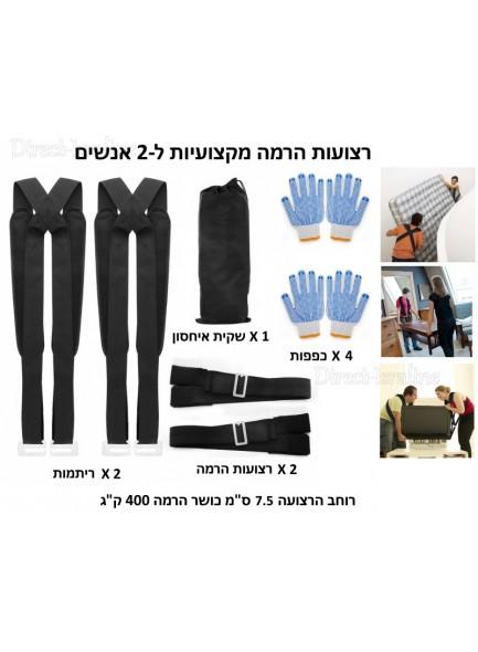 רצועות הרמה וסבלות מקצועיות עד 363 קג רחבות 7.5 סמ ל-2 אנשים D3486 *במלאי מיידי*
