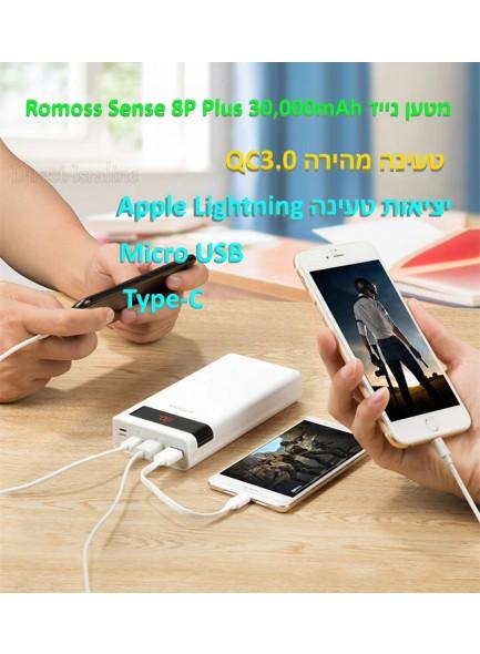 Romoss Sense 8P Plus 30,000mAh (נפח אמיתי) מטען נייד *במלאי מיידי*