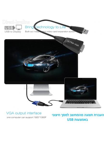 כבל מתאם באיכות פרימיום Wavlink USB 3.0 to VGA  D3312