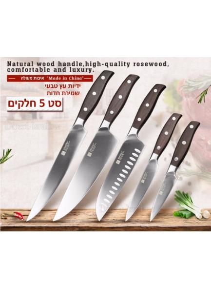 *סט 5 סכיני שף מקצועיים עשויים פלדה גרמנית וידיות עץ טבעי D3789 *במלאי מיידי