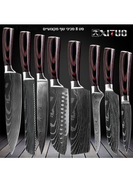 *סט 8 סכיני שף מקצועיים עשויים פלדה יפנית עשירה בפחמן בגימור עיטורי דמשק D3788 *במלאי מיידי