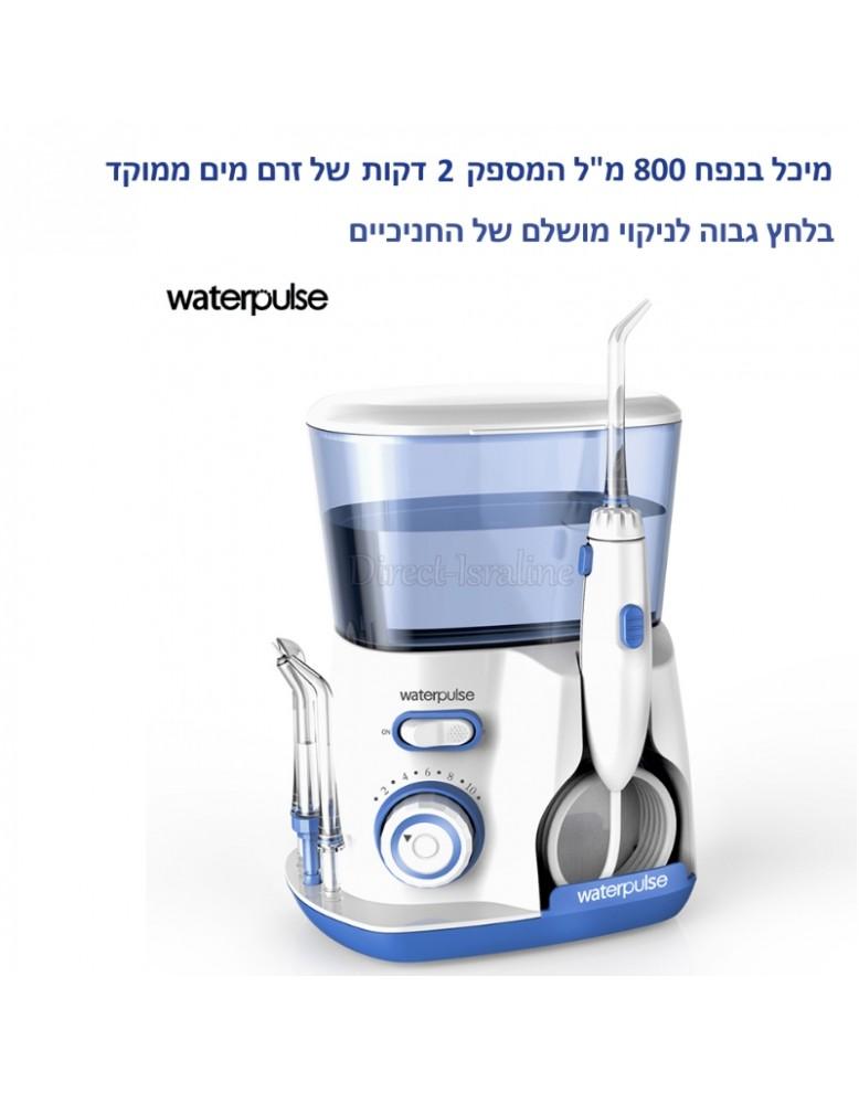 רק החוצה מתנה + WaterPulse 800ml ניקוי שיניים משפחתי בסילון מים YW-34