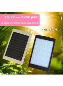מטען סולארי אוניברסאלי 10,000mah לטלפונים מצלמות ונגנים כולל תאורת 20 לדים