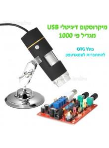 מיקרוסקופ דיגיטלי USB מגדיל פי 1000 למחשב וסמארטפון *במלאי מיידי*