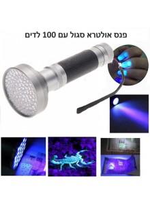 פנס אולטרא סגול 100 UV LED *במלאי מיידי*