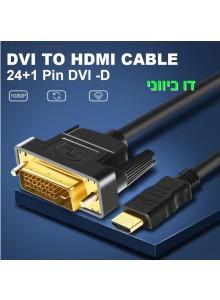 כבל באיכות פרימיום מחיבור DVI לחיבור HDMI באורך 2 מטר