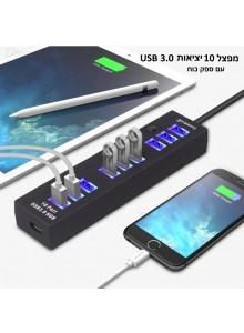 מפצל 10 יציאות USB 3.0 וספק כוח D3350 *במלאי מיידי*