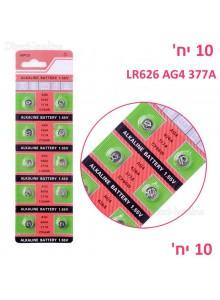 10 סוללות AG4 GA4 SR626 376 377 565 D377 LR626 LR66 SR66 1.55V  *במלאי מיידי*