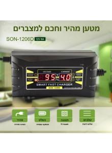 מטען מצברים דיגיטלי אוטומטי חכם 3 שלבים ל-12V D2358  *במלאי מיידי*