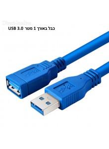 כבל מאריך USB 3.0 To USB 3.0 באורך 1 מטר
