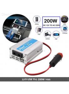 ממיר מתח בהספק 200W 12V/24V לרכב בחיבור למצת *במלאי מיידי*