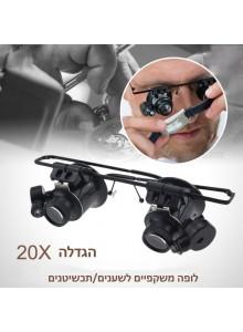 לופה משקפיים עם תאורה הגדלה פי 20 D5058 *במלאי מיידי*