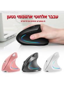 עכבר ארגונומי אלחוטי נטען 6 כפתורים אנכי אורטופדי למניעת כאבים בכף היד לעבודה ולגיימרים D3741 *במלאי מיידי*