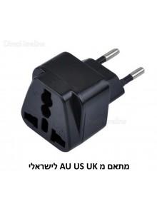 מתאם שקע חשמל לישראלי AU US UK EU D2621 *במלאי מיידי*