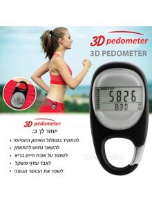 פדומטר מד צעדים 3 צירים 3D חדיש ומדויק D3859 *במלאי מיידי*