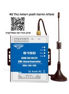 יחידת בקרה, שליטה ופיקוח אוטומטית מזעיקה ומופעלת סלולארית KING PIGEON S150 *במלאי מיידי*