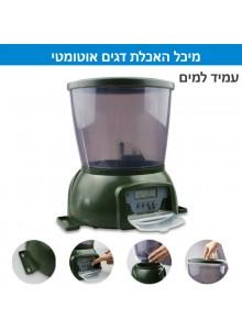 מאכיל דגים אוטומטי דיגיטלי 4.25 ליטר 1-99 יום PFF01 *במלאי מיידי*