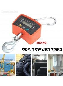 """משקל תליה דיגיטלי תעשייתי חכם עד 500 ק""""ג בדיוק של 100 גרם לעומס כבד מאד YKCS-500"""