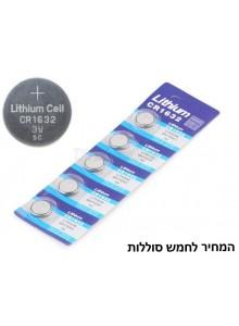 5 X  סוללה ליתיום CR1632 *במלאי מיידי*
