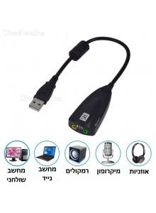 כרטיס קול חיצוני USB עם כניסות מיקרופון ואודיו סראונד 7.1 וירטואלי *במלאי מיידי* 3D 5HV2
