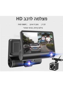 המצלמה המושלמת לרכב הכוללת 3 מצלמות קדמית פנימית ואחורית עם מסך 4 אינץ Full HD 1080P *במלאי מיידי*
