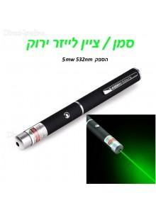 5mw לייזר ירוק