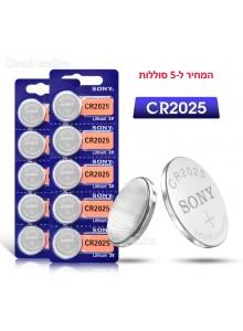 5 סוללות מקוריות ליתיום SONY CR2025 *במלאי מיידי*