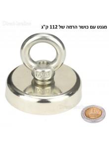 """מגנט בקוטר 60 מ""""מ עם טבעת אחיזה להרמה עד 112 ק""""ג D60mm M8  *במלאי מיידי*"""