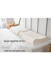 כרית שינה מלטקס טבעי בהתאמה אישית D4466 *במלאי מיידי*