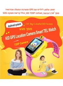 שעון חכם סלולארי GPS עם לחצן מצוקה לילדים D3215 *במלאי מיידי*