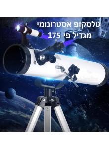 טלסקופ אסטרונומי בקוטר 76 מילימטר מגדיל פי 175 דגם F70076 *במלאי מיידי*