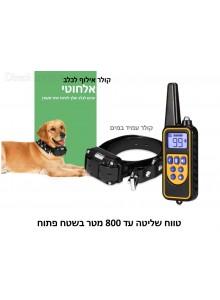 קולר אילוף נטען נגד נביחות בטווח עד 800 מטר עמיד למים לטבילה מלאה עם שלט אלחוטי דיגיטלי לכלב PaiPaitek D3129 *במלאי מיידי*