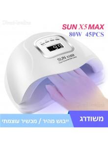 מייבש לק דיגיטלי מקצועי עם 4 טיימרים 80W UV LED SUN X5 MAX *במלאי מיידי*
