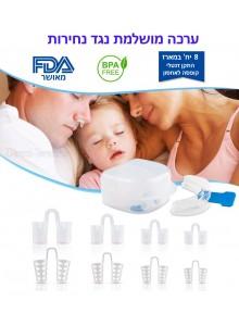 ערכת 8 יח' קליפס לאף נגד נחירות ב-4 גדלים שונים והתקן דנטלי, בהתאמה מלאה לגברים ונשים, מסיליקון רפואי מאושרת D3445 FDA *במלאי מיידי*
