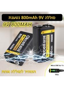 סוללה נטענת USB 9V OKCell 800mAh *במלאי מיידי*