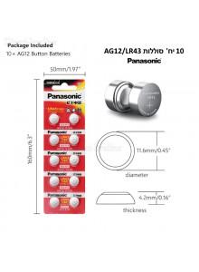 10 סוללות LR43 AG12 301 386 L1142 LR1142 186 D301 D386 1.55V  *במלאי מיידי*