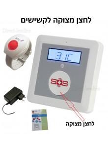 D3073 מערכת אזעקה אישית לחירום למבוגרים/חולים אלחוטית סלולרית מתקשרת *במלאי מיידי*