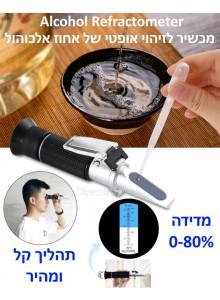 מכשיר לזיהוי אופטי של אחוז אלכוהול Refractometer D4159 *במלאי מיידי*