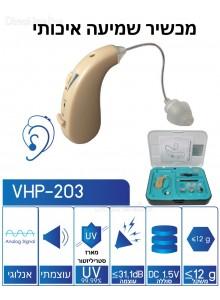 מגבר מכשיר שמיעה איכותי כולל תדר גבוה/נמוך עם מארז סטריליזטור VHP-203 *במלאי מיידי