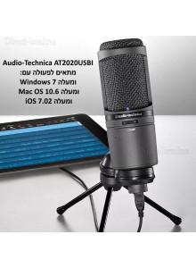Audio Technica AT2020USBi *במלאי מיידי*