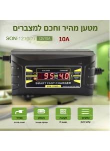 מטען מצברים דיגיטלי אוטומטי חכם 3 שלבים ל-12V בזרם 10A D2661  *במלאי מיידי*