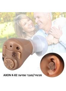 מגבר מכשיר שמיעה מיקרו AXON K-82 *במלאי מיידי*
