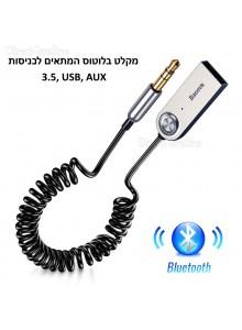 מתאם בלוטוס 5.0 אלחוטי לכניסות USB 3.5mm AUX BA01 *במלאי מיידי*
