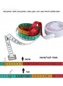 סרט 1.5 מטר למדידת היקפים וחישוב BMI D1405 *במלאי מיידי*